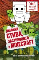 Книга Эксмо Дневник Стива, застрявшего в Minecraft -