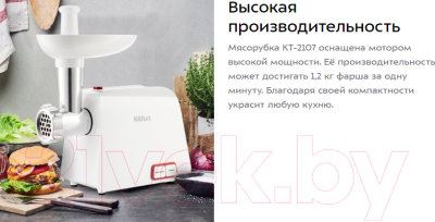Мясорубка электрическая Kitfort KT-2107