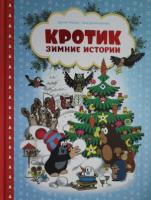 Книга Росмэн Кротик. Зимние истории (Милер З.) -