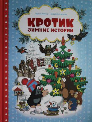 Книга Росмэн Кротик. Зимние истории