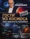 Книга Эксмо Гости из космоса (Прокопенко И.) -