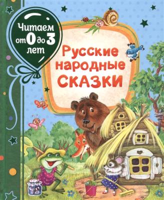 Книга Росмэн Русские народные сказки. Читаем от 0 до 3 лет