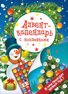 Книга адвент-календарь Росмэн К нам приходит Новый год!