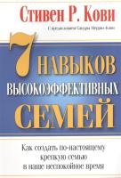 Книга Попурри 7 Навыков высокоэффективных семей (Кови С.) -