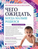 Книга Эксмо Чего ожидать, когда малыш родился (Хейди Муркофф) -