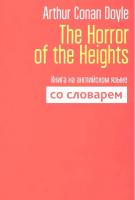 Книга Попурри The Horror of the Heights (Doyle A. C.) -
