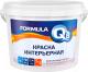 Краска Formula Q8 Интерьерная (1.5кг) -