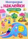 Развивающая книга Стрекоза Многоразовые наклейки. Детский сад / SZ-8875 -