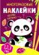 Развивающая книга Стрекоза Многоразовые наклейки. Составь картинку Выпуск 4 / SZ-10395 -