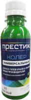 Колеровочная паста ПРЕСТИЖ №003 (100мл, салатный) -