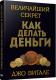 Книга Попурри Величайший секрет как делать деньги (Витале Д.) -