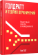 Книга Попурри Голдратт и теория ограничений (Техт У.) -