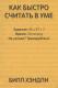 Книга Попурри Как быстро считать в уме (Хэндли Б.) -