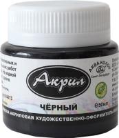 Акриловые краски Аква-Колор К4413 (50мл, черный) -