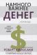 Книга Попурри Намного важнее денег...команда (Кийосаки Р.) -