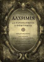 Творческий блокнот Эксмо Алхимия для начинающих и опытных -