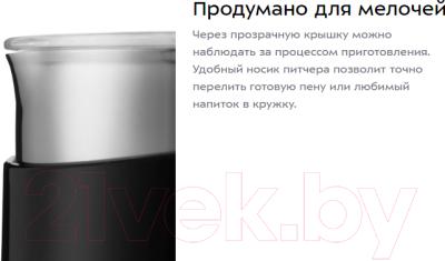 Вспениватель молока Kitfort KT-751-1