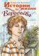 Книга АСТ Истории из жизни Джонни Воробьева (Крапивин В.) -
