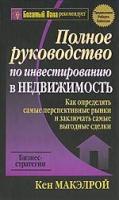 Книга Попурри Полное руководство по инвестированию в недвижимость (Макэлрой К.) -