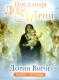 Книга Попурри Послания Девы Марии. 44 карты. Инструкция (Вирче Д.) -