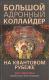 Книга Попурри Большой адронный коллайдер. На квантовом рубеже (Линкольн Д.) -