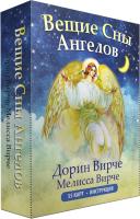 Книга Попурри Вещие сны ангелов. 55 карт и инструкция (Вирче Д.) -