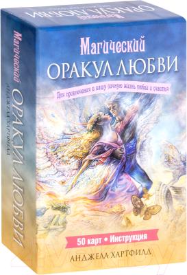 Книга Попурри Магический оракул любви