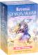 Книга Попурри Магический оракул любви (Хартдилд А.) -