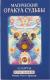 Книга Попурри Магический оракул судьбы (Крайдер Р.) -