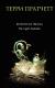 Книга Эксмо Безумная звезда (Пратчетт Т.) -