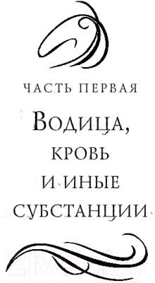 Книга Эксмо Зло (Шваб В.)