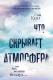 Книга Эксмо Что скрывает атмосфера, или Как возник воздух (Кин С.) -
