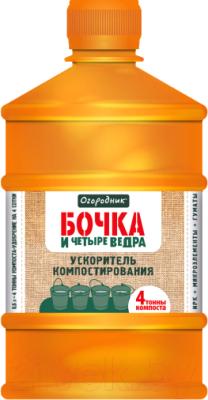Удобрение Фаско Огородник. Ускоритель компостирования