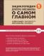 Книга Эксмо Энциклопедия доктора Мясникова о самом главном (Мясников А.Л.) -