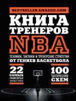 Книга Эксмо Книга тренеров NBA: техники, тактики и тренерские стратегии -