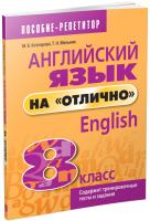 Учебное пособие Попурри Английский язык на отлично. 8 класс (Котлярова М. Б., Мельник Т.Н.) -