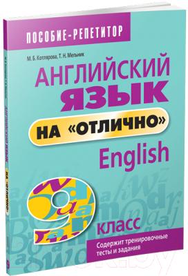 Учебное пособие Попурри Английский язык на отлично. 9 класс