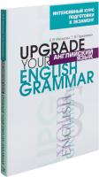 Учебное пособие Попурри Английский язык. Upgrade your English (Макарова Е.В., Пархамович Т.В.) -