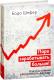 Книга Попурри Пора зарабатывать больше! Как постоянно увеличивать доходы (Шефер Б.) -