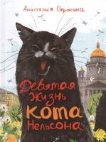 Книга Росмэн Девятая жизнь кота Нельсона (Строкина А.) -