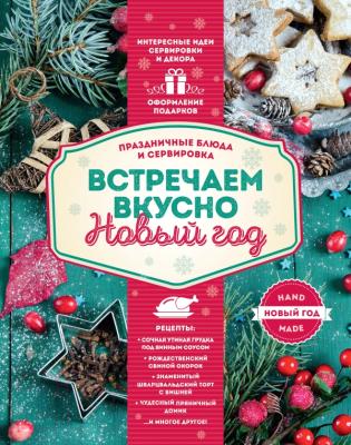 Книга Эксмо Встречаем вкусно Новый год (Сотникова Т.)