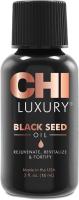 Масло для волос CHI Luxury Black Seed Oil Сухое масло черного тмина (15мл) -