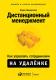 Книга Альпина Дистанционный менеджмент (Шароватов Ю.) -