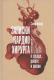 Книга Альпина Записки кардиохирурга. О сердце, работе и жизни (Нашеф С.) -