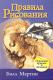 Книга Попурри Правила рисования. Основные приемы и техники (Мартин Б.) -