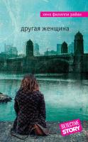 Книга Эксмо Другая женщина (Райан Х.Ф.) -