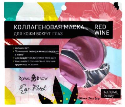 Патчи под глаза Royal Brow С экстрактом красного вина