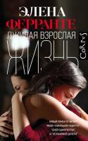 Книга АСТ Лживая взрослая жизнь (Ферранте Э.) -