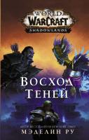 Книга АСТ World of Warcraft: Восход теней (Ру М.) -