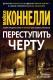 Книга Азбука Переступить черту (Коннелли М.) -